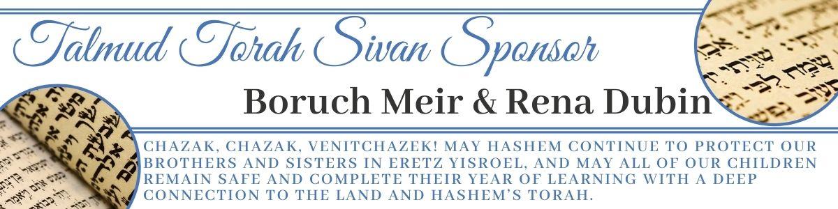 Dubin-Talmud-Torah-IJC-Banner